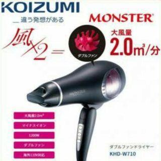 KOIZUMI 小泉 KHD-W710 怪獸吹風機 負離子 超大風量 速乾