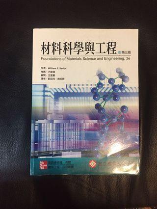 二手教科書 材料科學與工程 第三版 大學教科書
