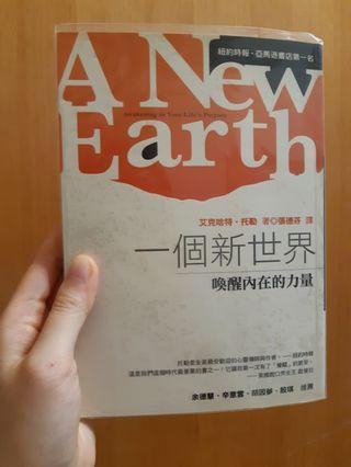 一個新世界