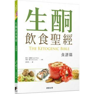 生酮飲食聖經【實踐篇】 The Ketogenic Bible: The Authoritative Guide