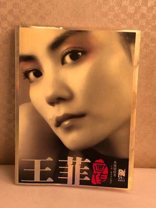王菲畫傳 書籍 自傳 圖書故事 歌壇天后