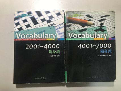 Vocabulary 初階&進階 隨身單字本
