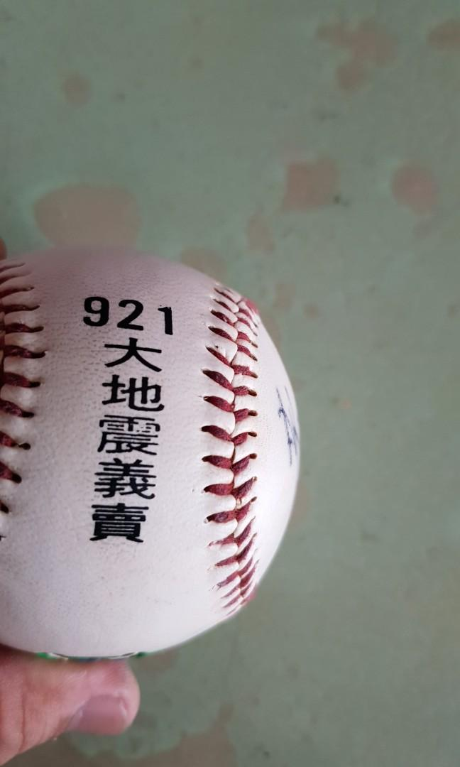 興農職棒黃忠義簽名記念棒球