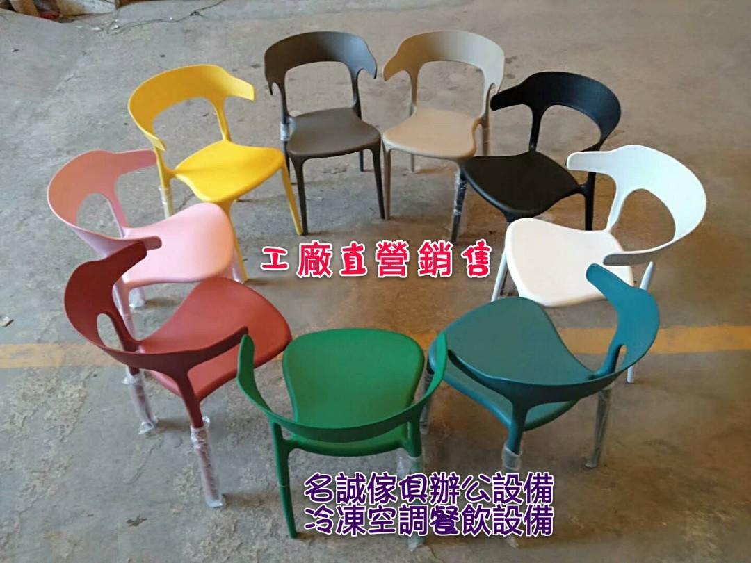 ♤名誠傢俱辦公設備冷凍空調餐飲設備♤ 靠背造型椅 餐椅/化妝椅/ 戶外休閒椅 會客洽談椅 辦公家具 塑鋼椅子