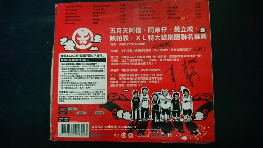五月天 (本CD為防盜拷CD)