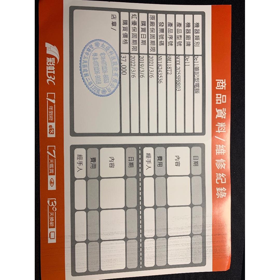 二手 DELL G3-3579-R1548LTW 灰藍 I5-8300H/4G/1THD/GTX1050 九成新 只用過一次