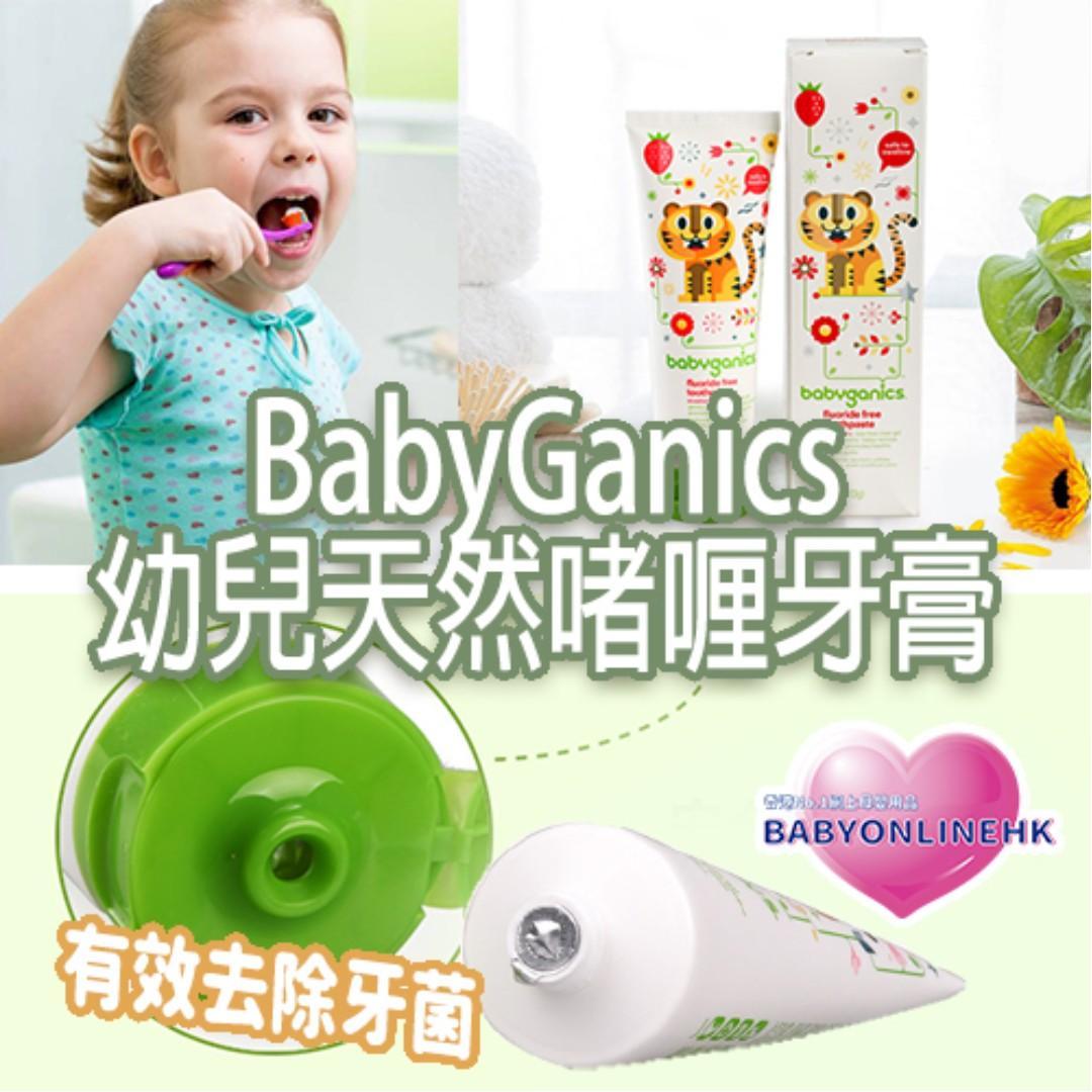 BabyGanics 幼兒天然啫喱牙膏 113g