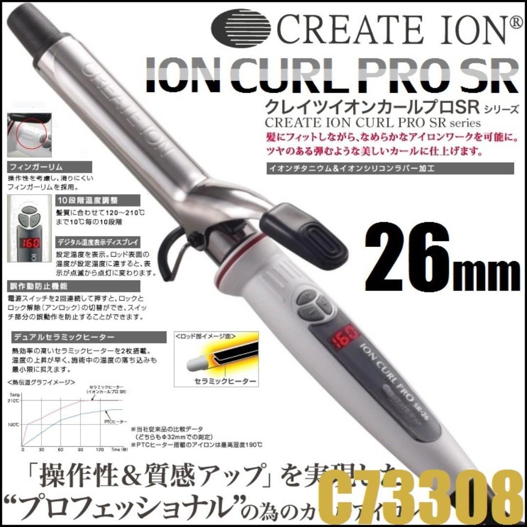 CREATE ION SR-26 電捲棒 10段 溫控 26mm C73308