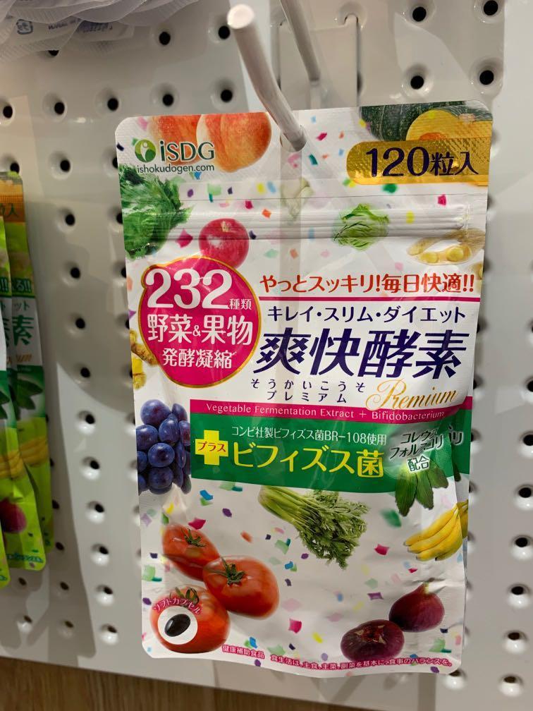 Ishokudogen ISDG Enzyme Night Diet (Citrulline) 120 Tablets