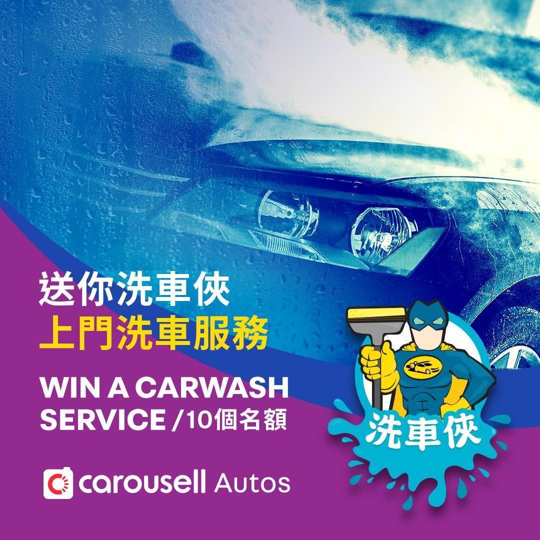 【活動完結】【Carousell X 洗車俠】送你上門洗車服務 CarWash Giveaway