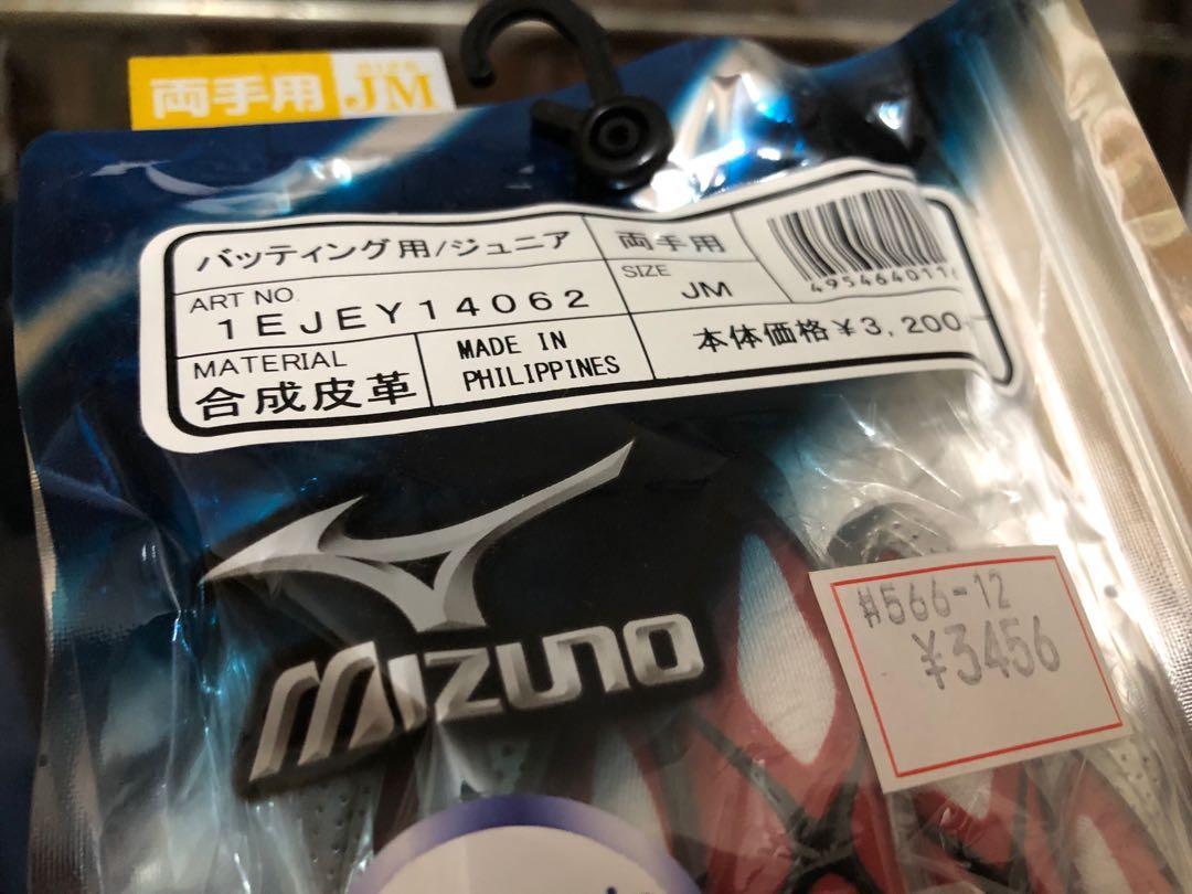 (購自日本)Mizuno baseball/softball batting gloves 棒球手套