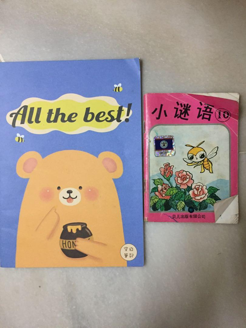 Notebooks and 小迷语