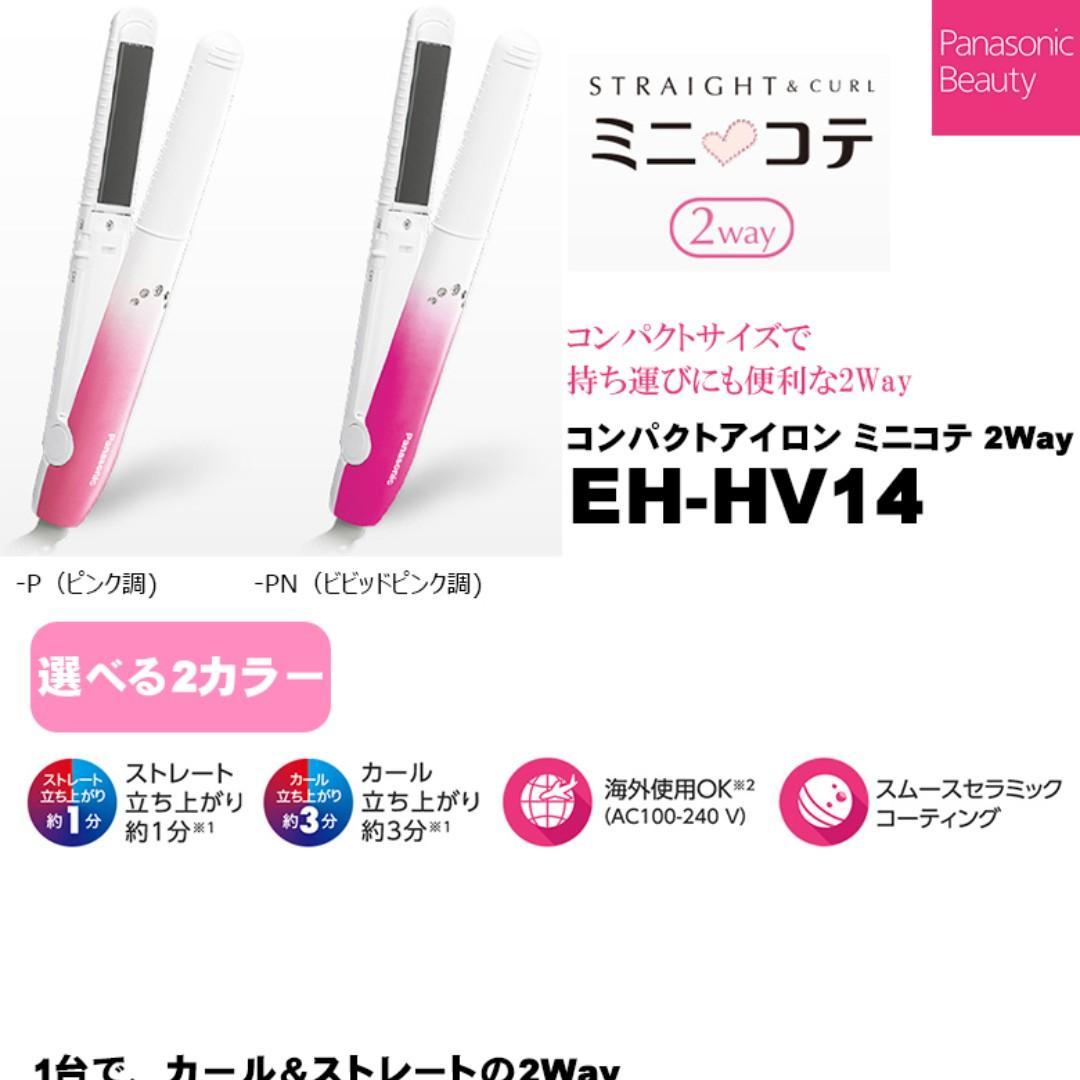 Panasonic國際牌2way直髮捲髮造型器EH-HV14