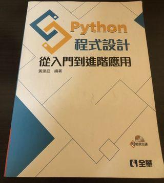 PYTHON程式設計從入門到進階運用-全華