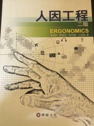人因工程-華泰文化-二版