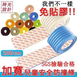 【天藍色】免貼膠! 加寬兒童防撞條 SGS檢驗合格 長度200公分 防撞泡棉