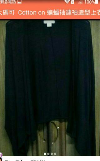 大碼可.  Cotton on  oversize 黑色連袖罩衫