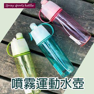 Tritan™ BPA-FREE 涼感噴霧 亮彩輕量冷水壺