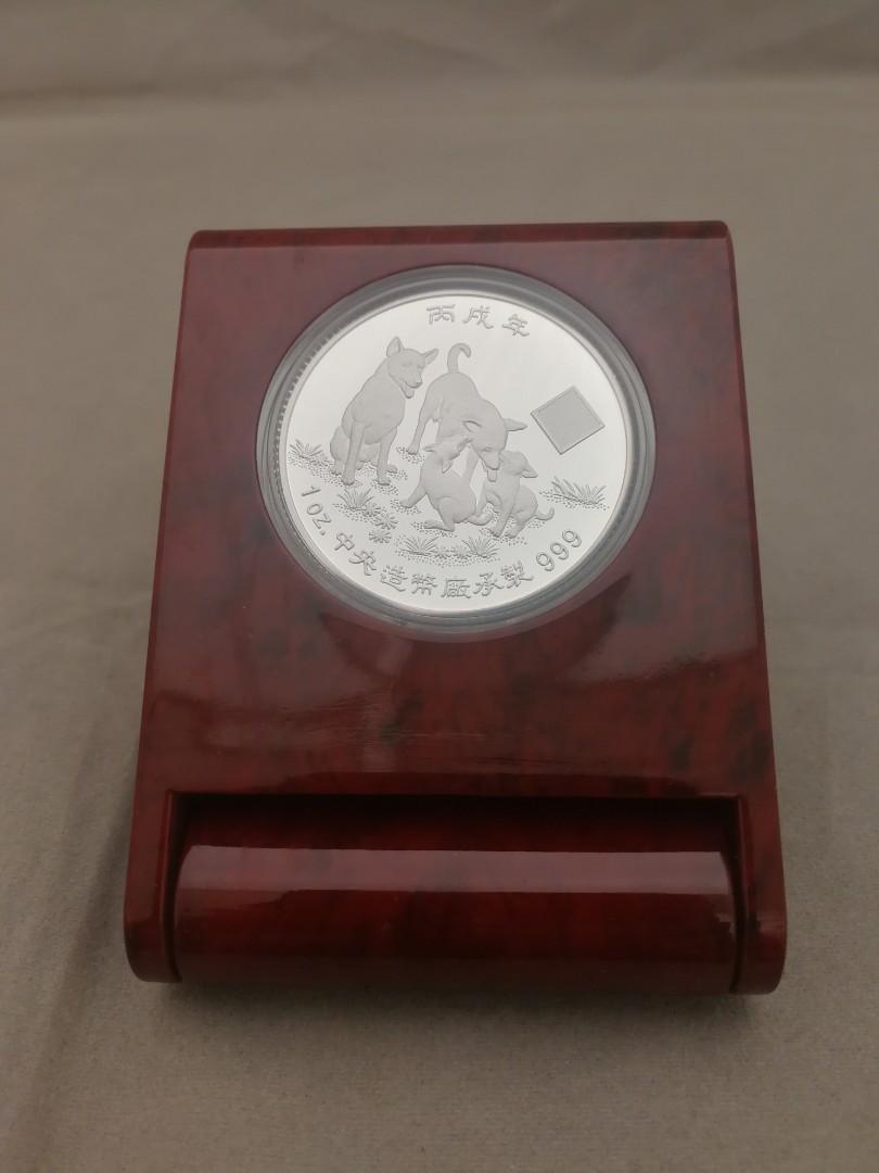 2006年狗年銀幣