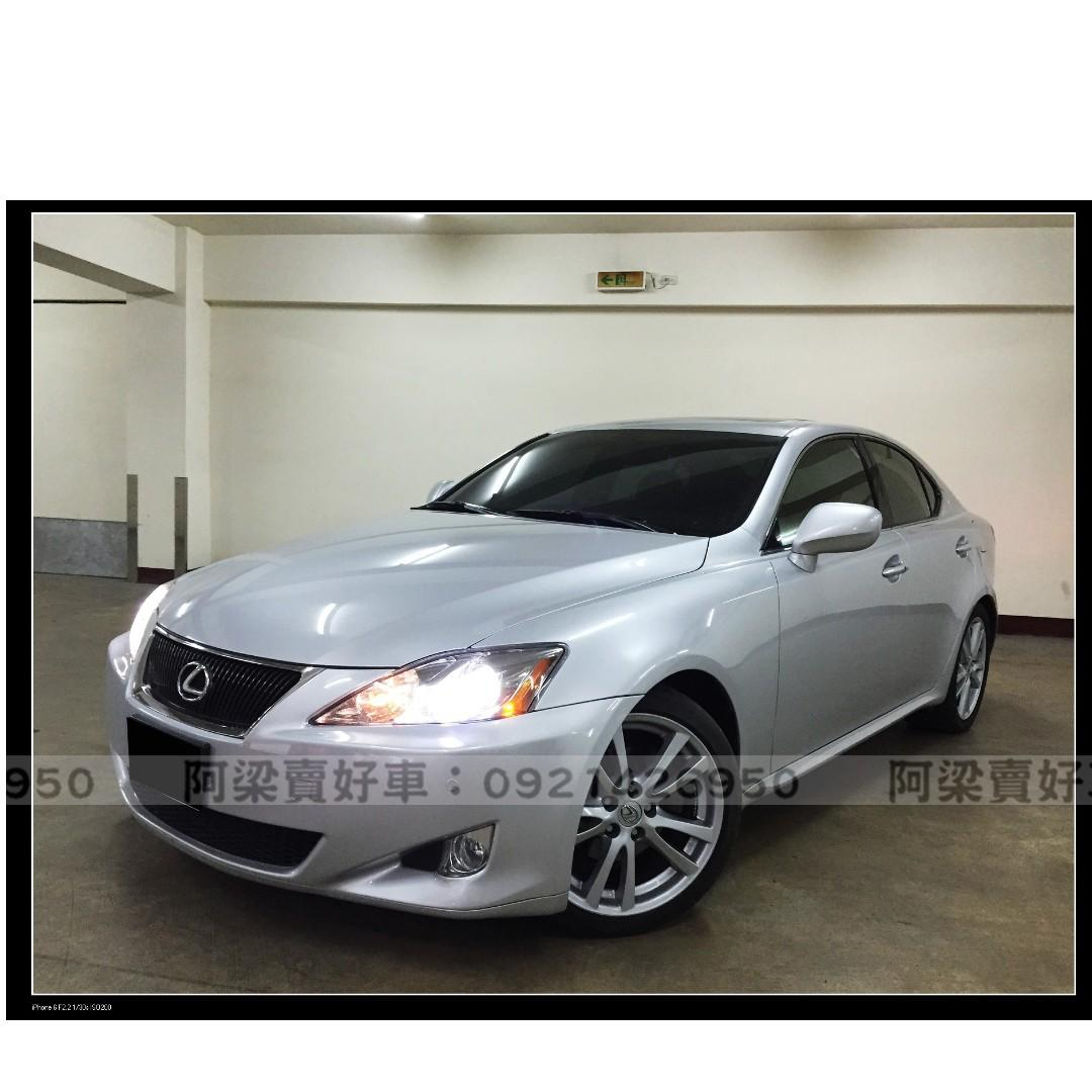 2006年 - Lexus -IS250 ✔免頭款✔找錢✔超額貸✔0元交車.輕鬆低月付.『全額貸.低利率』買車不是夢想.歡迎加 LINE.電(店)洽
