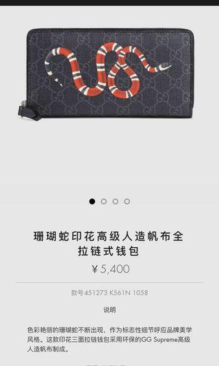 GUCCI 珊瑚蛇印花帆布全拉鍊式皮夾
