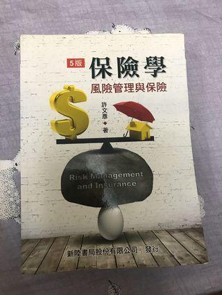 保險學(風險管理與保險)-許文彥