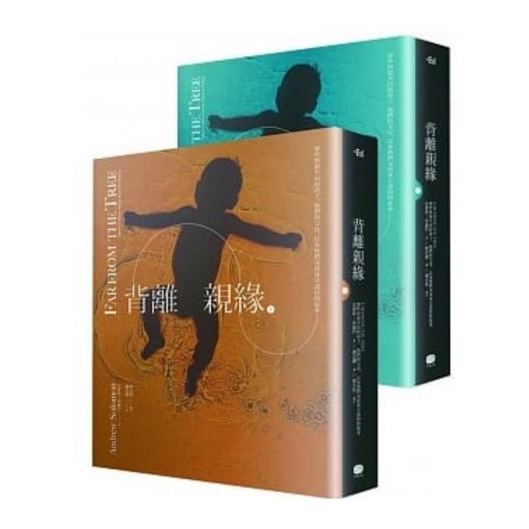 (省$68)<20160303 出版-  8折訂購台版新書>背離親緣(兩冊套書):那些與眾不同的孩子,他們的父母,以及他們尋找身分認同的故事, 原價 $340, 特價$272