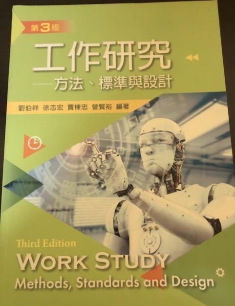 工作研究方法標準與設計-第三版