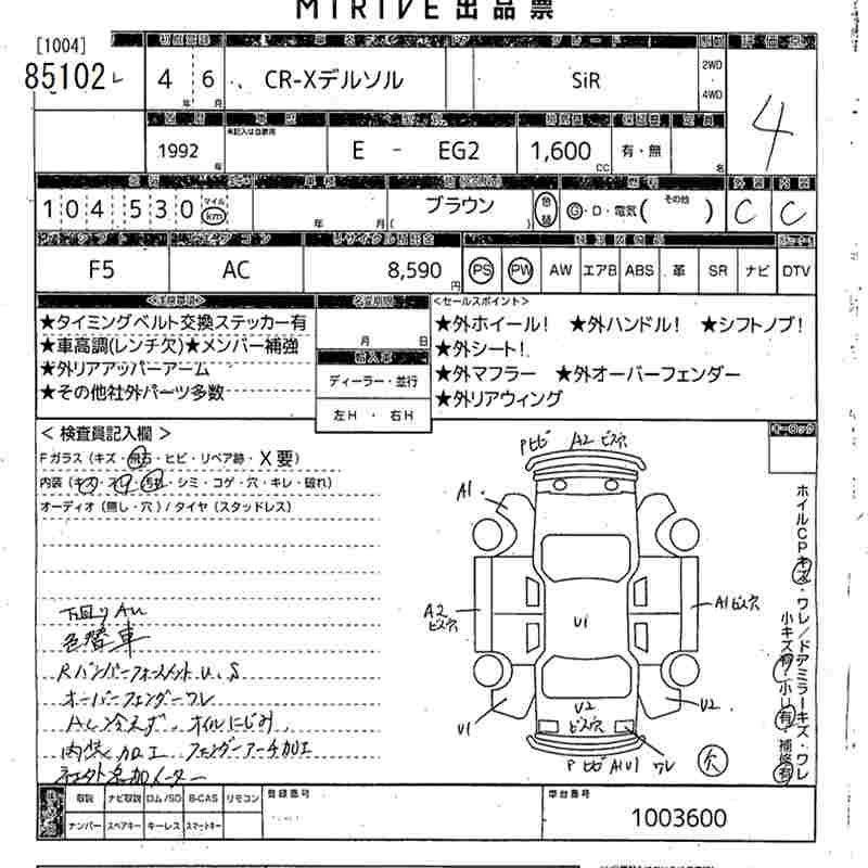 HONDA CR-X EG2 1992