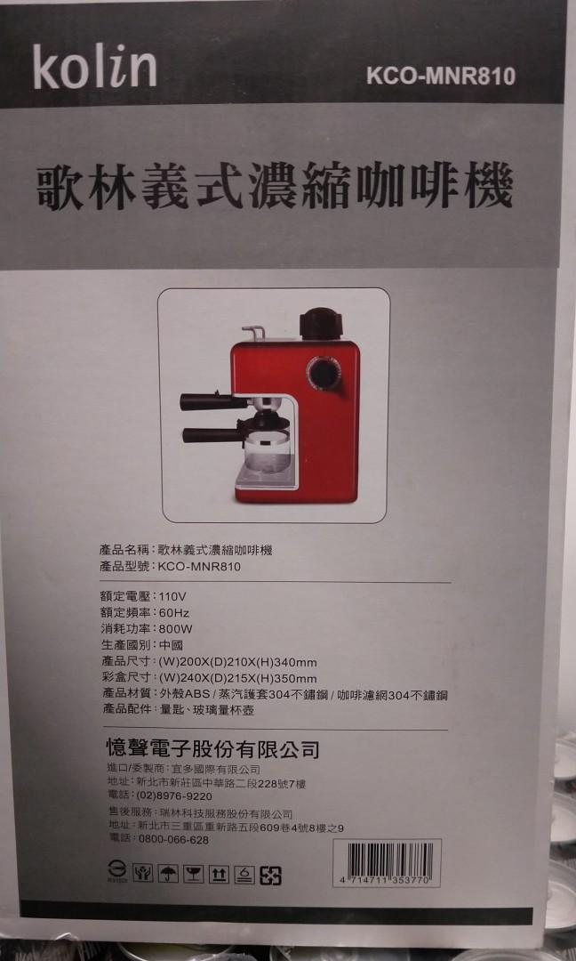 Kolin 歌林義式濃縮咖啡機