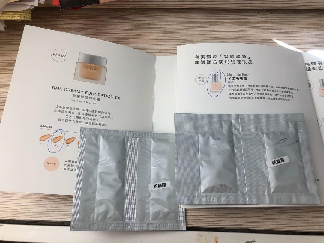 RMK 粉底霜 (EX 102) 1g x 2 + 隔離霜 1ml x 2