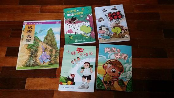 Children Book - Chinese Novels