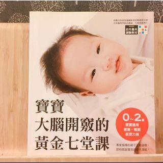 [寶寶大腦開竅的黃金七堂課],二手書