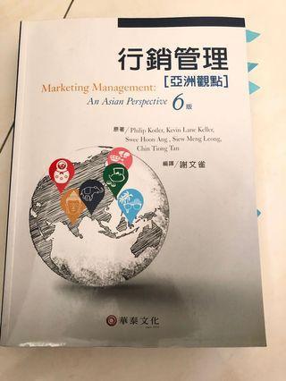 行銷管理(亞洲觀點)6版-華泰文化
