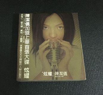 """陳潔儀加盟上華首張大碟 """"炫耀"""" 二手CD"""