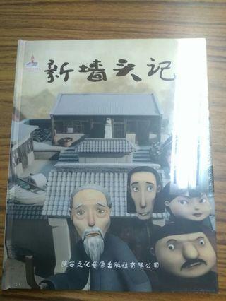 全新DVD動畫 新牆頭記