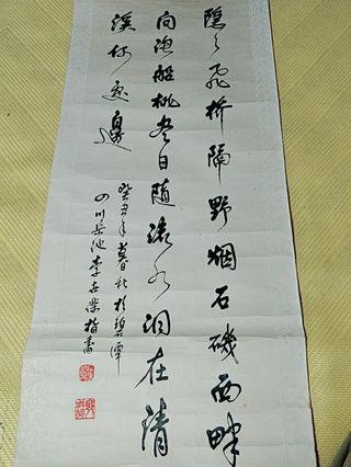 李世傑早期書法作品(指書)