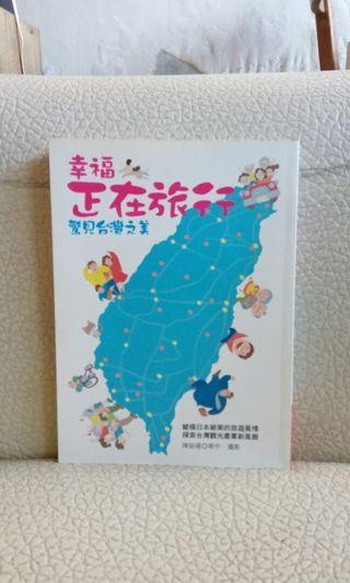 幸福正在旅行 -- 驚見台灣之美