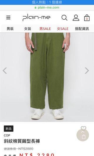 斜紋棉質繭型長褲(綠、土兩色)可議