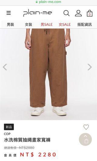 水洗棉質抽繩畫家寬褲(土色)可議