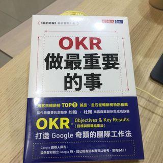 全新 OKR:做最重要的事