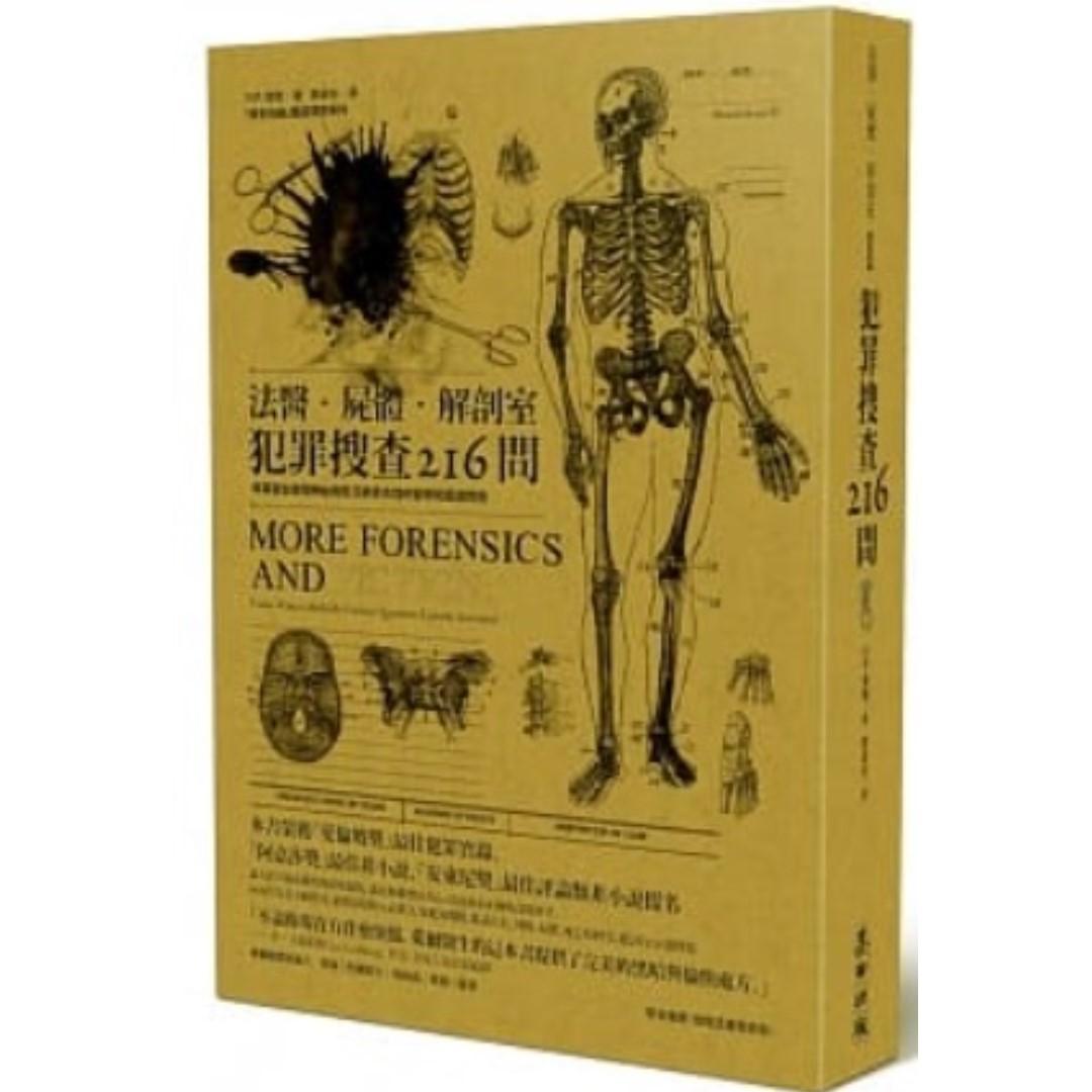 (省$28)<20180331 出版 8折訂購台版新書> 法醫.屍體.解剖室:犯罪搜查216問─專業醫生解開神祕病態又稀奇古怪的醫學和鑑識問題(最新修訂版), 原價 $140 特價 $112