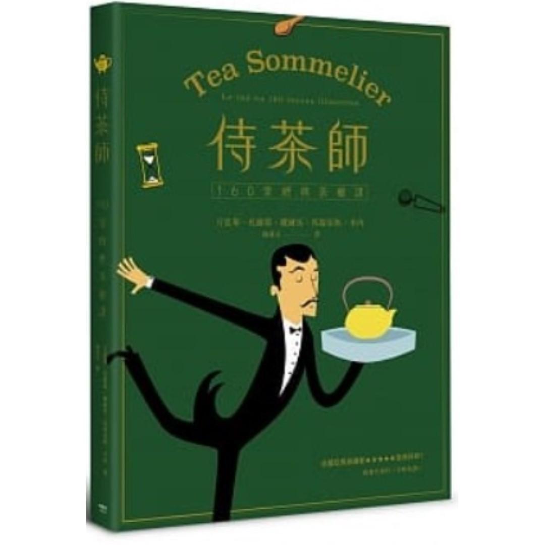 (省$32)<20190104 出版 8折訂購台版新書>侍茶師:160堂經典茶藝課, 原價 $160, 特價 $128