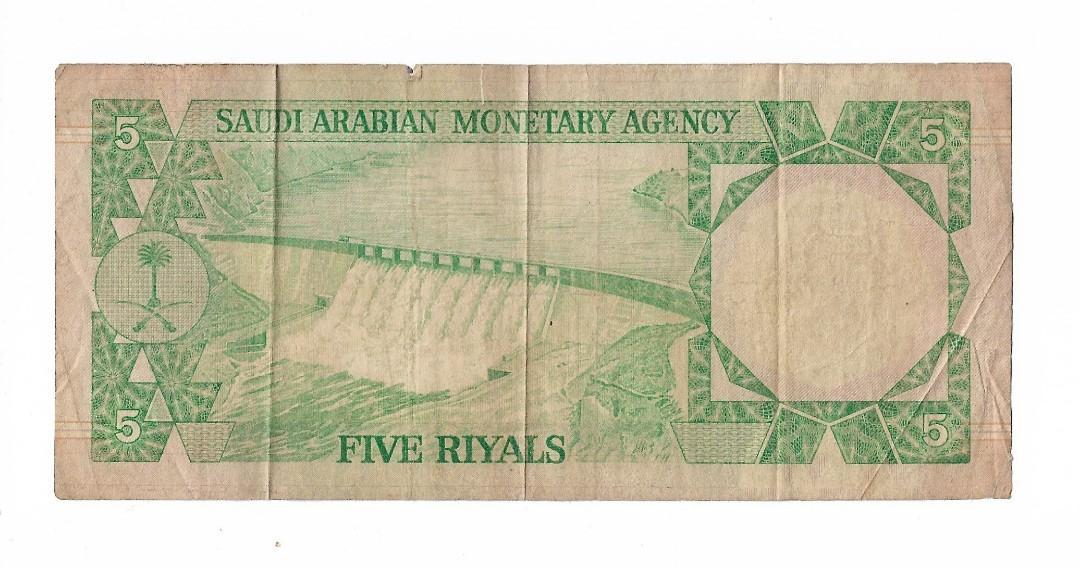Duit Lama Saudi Arabia 5 Riyal