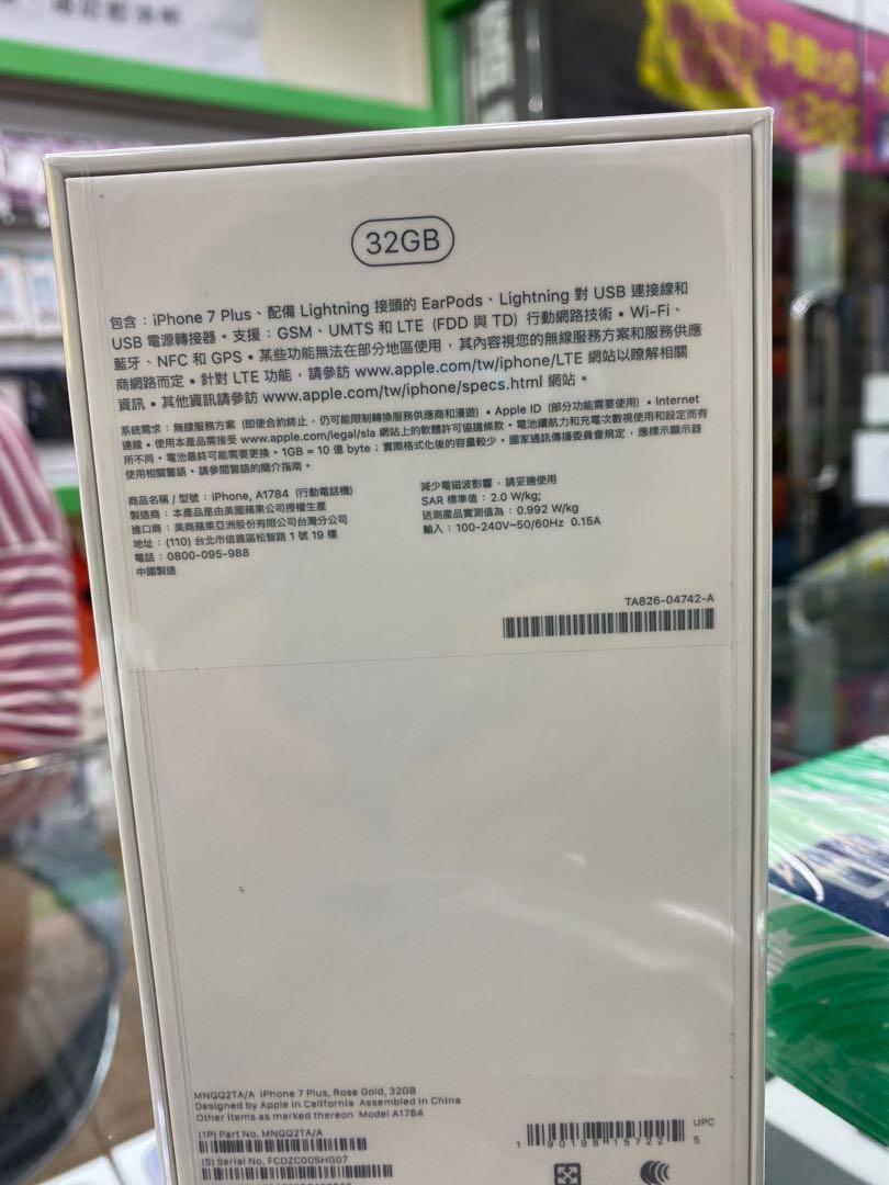 Iphone7 plus 粉色 32g 全新未拆