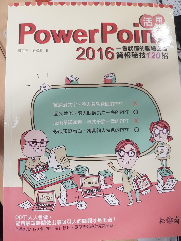 活用PowerPoint