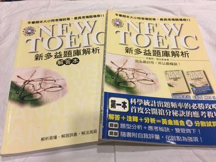 新TOEIC 新多益題庫解析+新多益題庫解析(解答本)