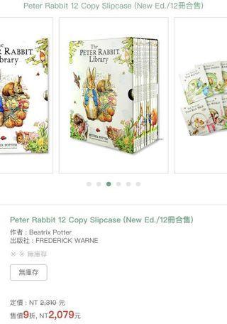 彼特兔 精裝套書 Peter Rabbit 12冊