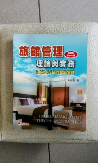 旅館管理理論與實務:邁向全方位的餐旅管理(精華版第十一版)