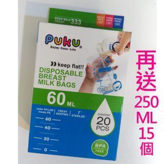 (全新未拆) PUKU 母乳袋60ML 20入,再送250ML母乳袋15個